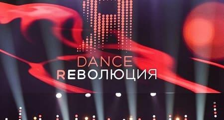 Шоу «Dance Революция» на Первом канале