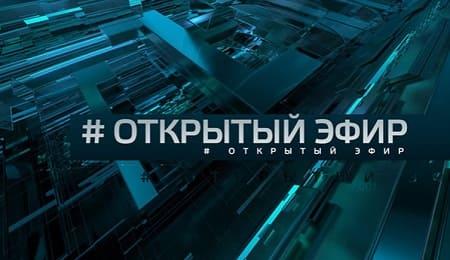 Ток-шоу «Открытый эфир»