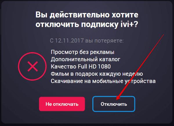 Как отключить платную подписку на ivi